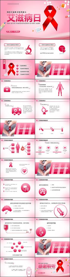 世界艾滋病日预防艾滋珍爱生命公益ppt