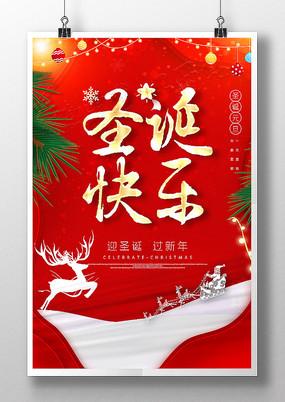時尚紅色圣誕快樂節日主題海報設計