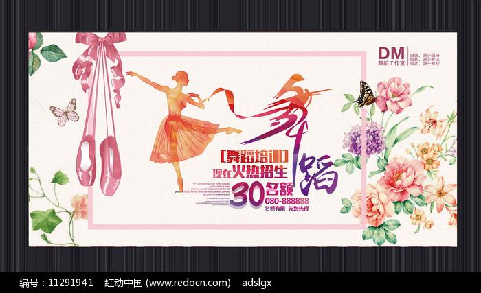 水彩舞蹈培训班招生海报