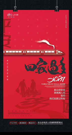 喜慶春節過年回家平安春運海報