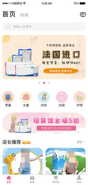 原創溫馨母嬰app首頁UI設計模板