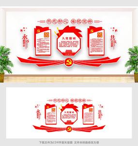 政府入党誓词文化墙设计