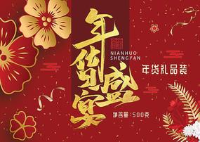 中国红色高档年货礼盒包装设计