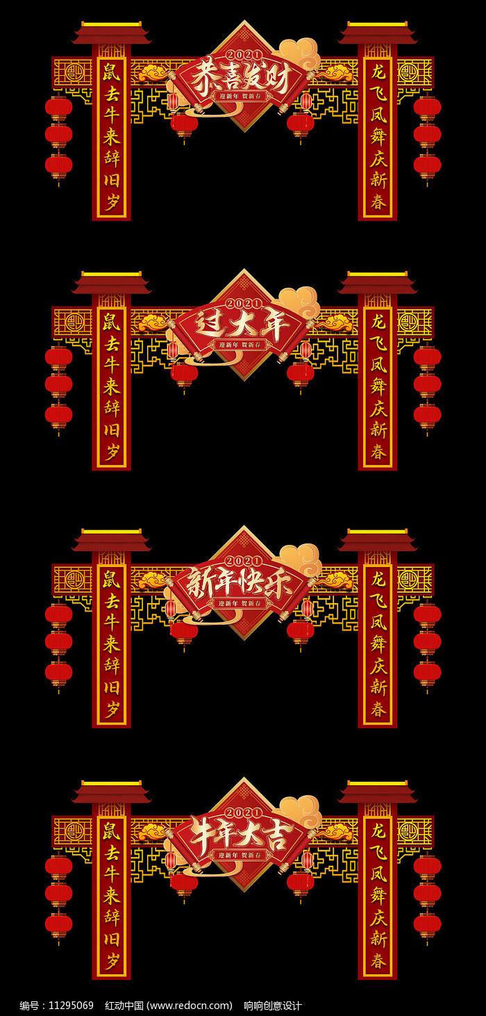2021牛年春节拱门新年美陈设计图片