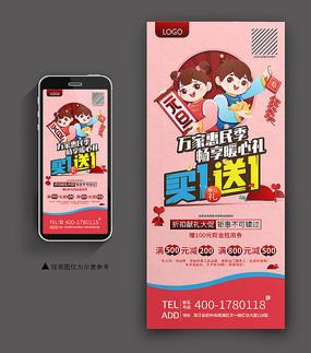 2021牛年元旦购物活动手机端海报