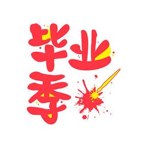 毕业季中文字体