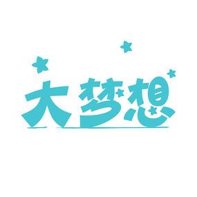 大梦想中文字体