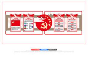 党建制度党建文化墙设计