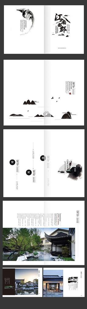 高端中国风水墨画册设计