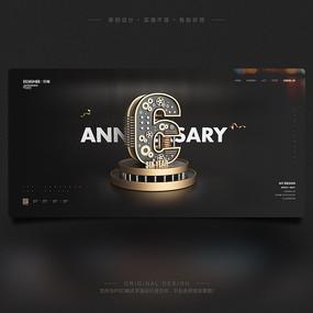 黑金工業機械數字6周年慶海報