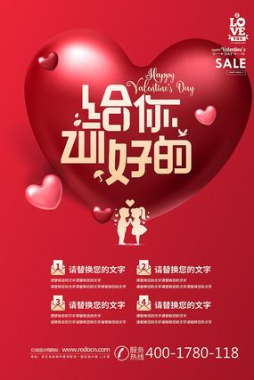 红色爱心情人节海报