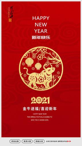 紅色剪紙風2021牛年喜迎新年宣傳海報