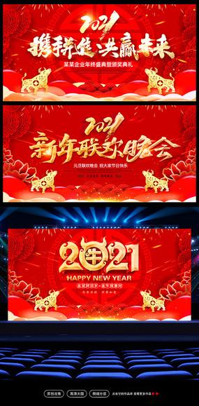 紅色喜慶2021元旦迎新年年會背景板