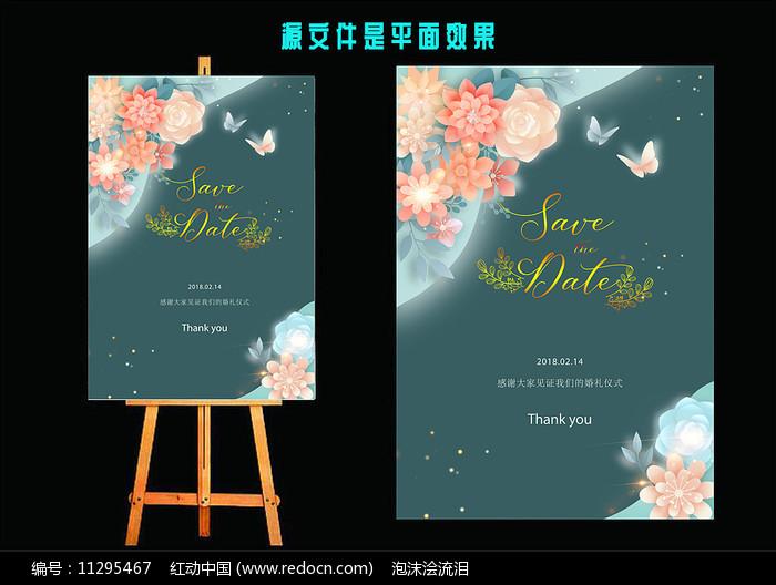婚礼水牌迎宾牌设计图片