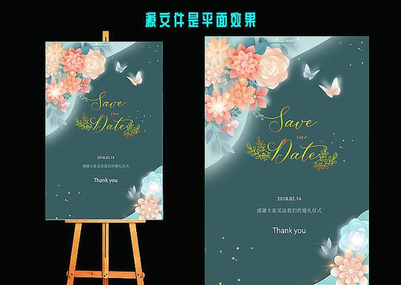 婚礼水牌迎宾牌设计