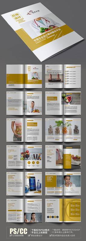 简约大气美容减肥产品画册模板设计