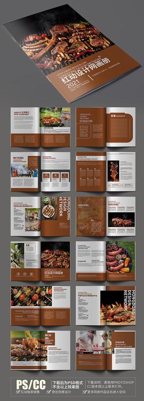 简约大气美食烧烤画册设计