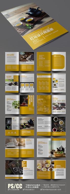 精美大气茶饮画册模板设计