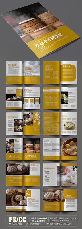 精美大气美食包子画册模板设计