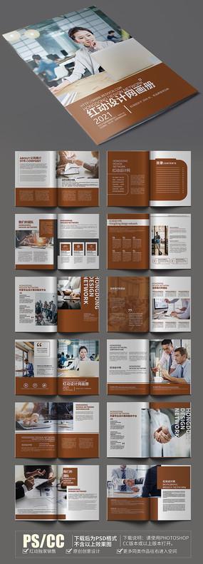 精美时尚科技商务办公画册设计