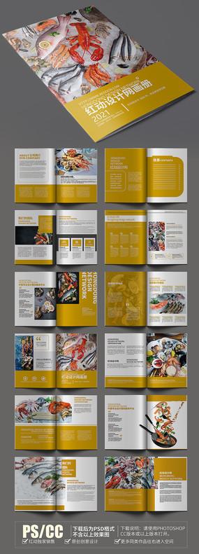 精美时尚美食海鲜画册模板设计