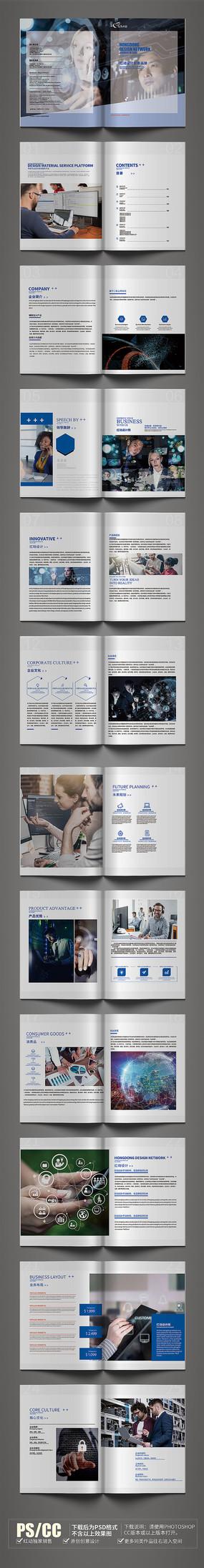 蓝色高端信息技术企业宣传画册模板设计