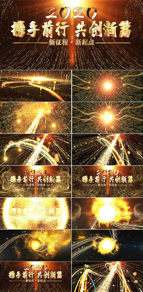 粒子光線匯聚片頭AE模板