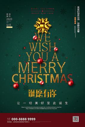 绿色圣诞节海报设计