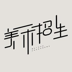 美术招生中文字体