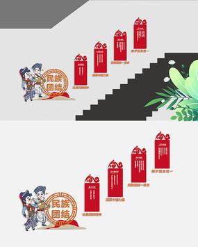 民族團結樓梯走廊布置文化墻