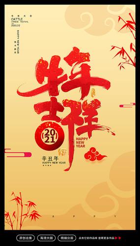 牛年吉祥新年快乐海报