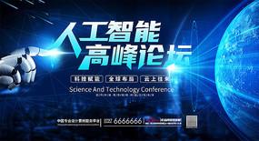 人工智能高峰论坛会议背景板