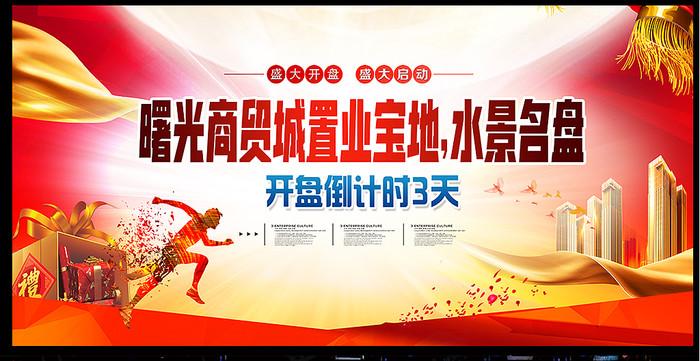 商业地产开盘活动宣传海报