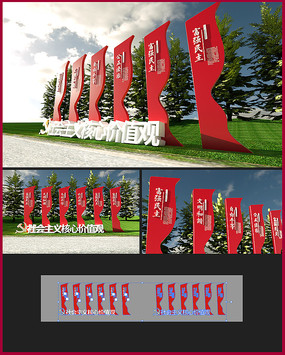 社会主义核心价值观党建雕塑文化墙