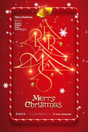 圣誕購物狂歡季海報