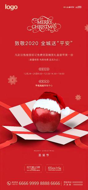 圣誕節微信海報