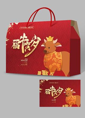 時尚高端2021牛年活動包裝設計