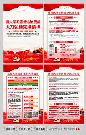 宪法日学宪法宣传展板
