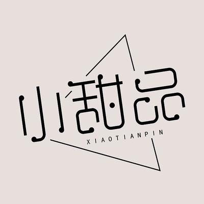 小甜品中文字体