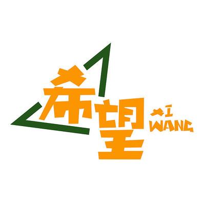 希望中文字体