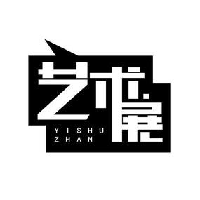艺术展中文字体