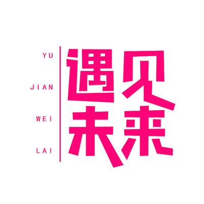 遇见未来中文字体