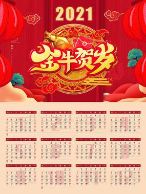 2021红色节日喜庆氛围牛年日历