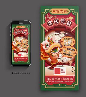 2021牛年舞獅元旦商超購物手機海報