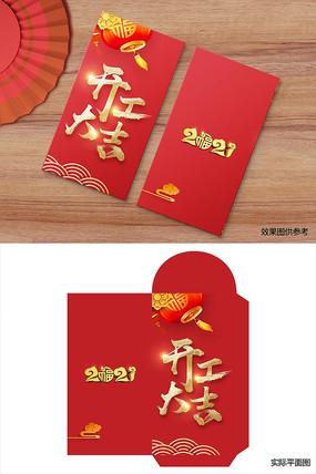 2021新年工大吉红包设计