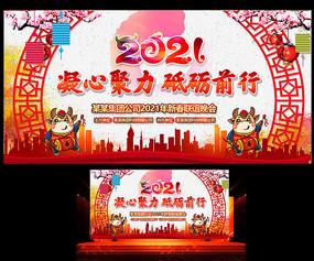 2021新年晚会背景展板