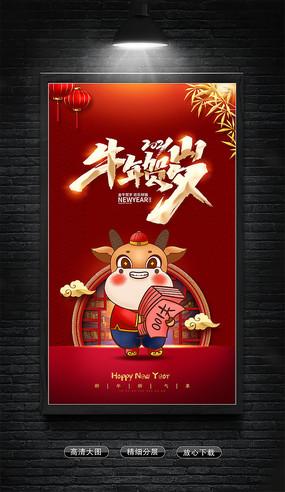 2021喜慶牛年貨歲海報