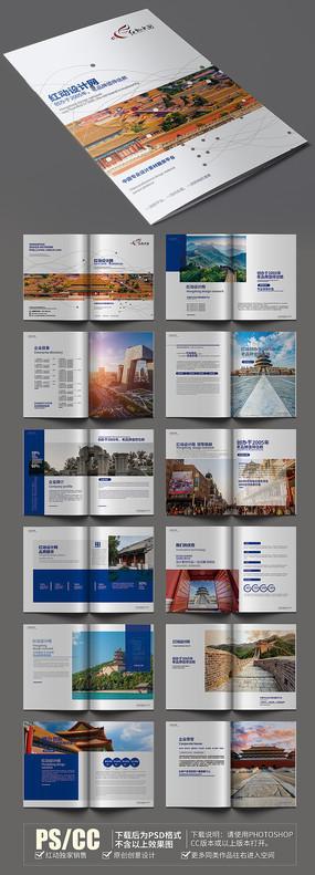 北京旅游画册版式设计