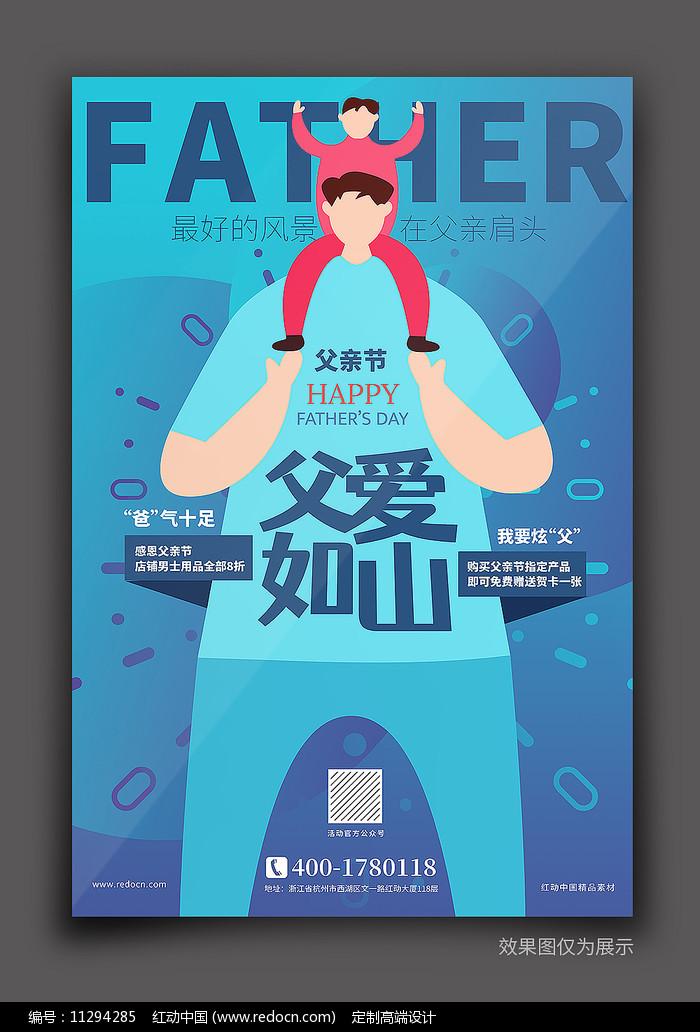 父爱如山父亲节海报图片
