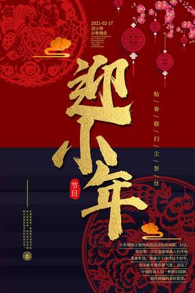 复古大气小年节日海报设计